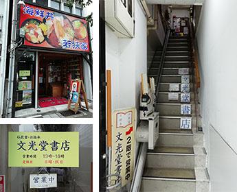 文光堂書店は1階から2階へ移動しました